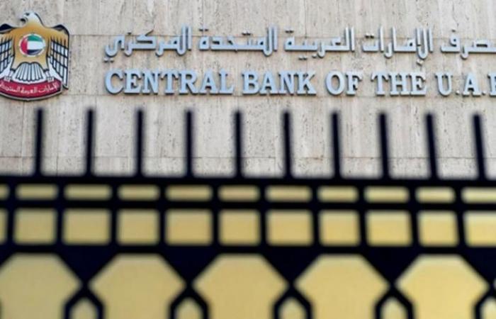 مصرف الإمارات المركزي: 2.9 بالمئة نمو الناتج الحقيقي في 2019