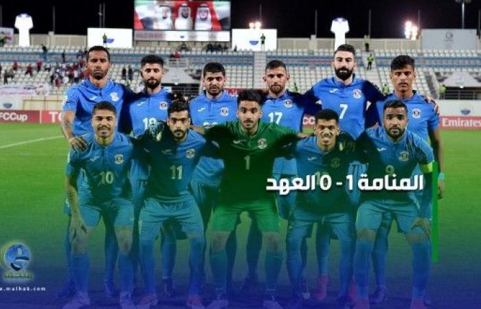 العهد يتلقى خسارته الأولى في كأس الإتحاد الأسيوي على يد المنامة البحريني
