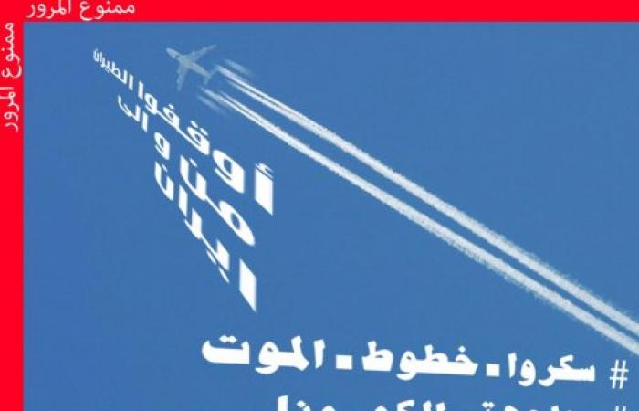 """""""سكروا خطوط الموت""""... رسالة الشعب للدولة اللبنانية"""