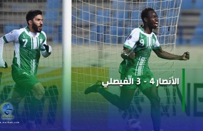 الأنصار يحقق فوزاً مثيراً على حساب الفيصلي الأردني في كأس الإتحاد الأسيوي