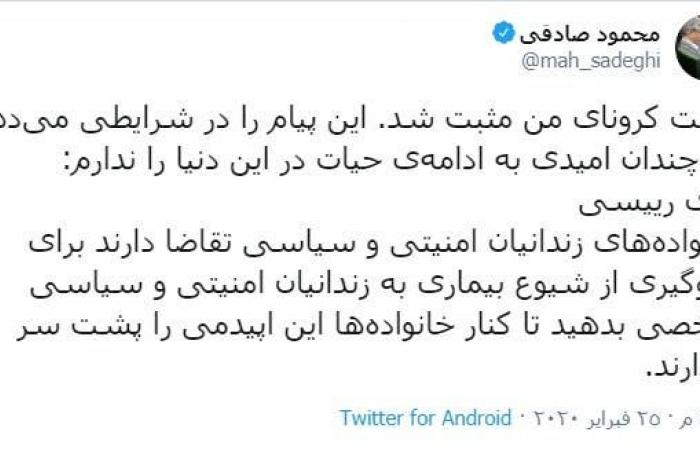 إيران | نائب إيراني أصيب بكورونا: لا أمل لدي بالحياة