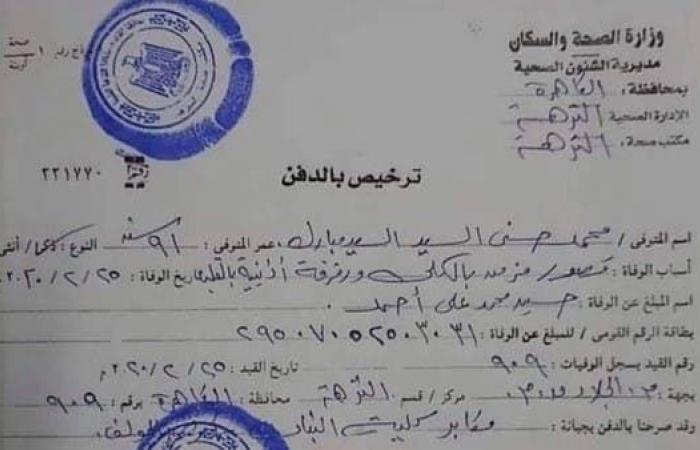 صورة تصريح دفن مبارك.. وهذه أسباب الوفاة