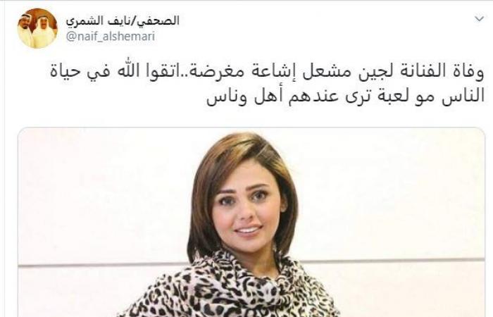 هل توفيت الكويتية لجين مشعل؟