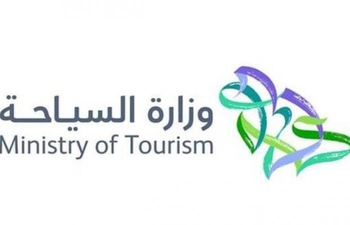 السعودية   وزارة السياحة السعودية تطلق هويتها الجديدة