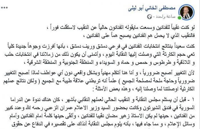 مصطفى الخاني يفتح النار على زهير رمضان ويدعوه للاستقالة!