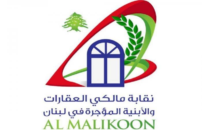 نقابة مالكي العقارات: لرفض أي تعديل على قانون الإيجارات