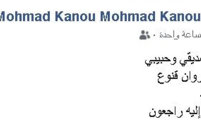الفنان محمد قنوع يرثي والده المخرج بهذه الكلمات!
