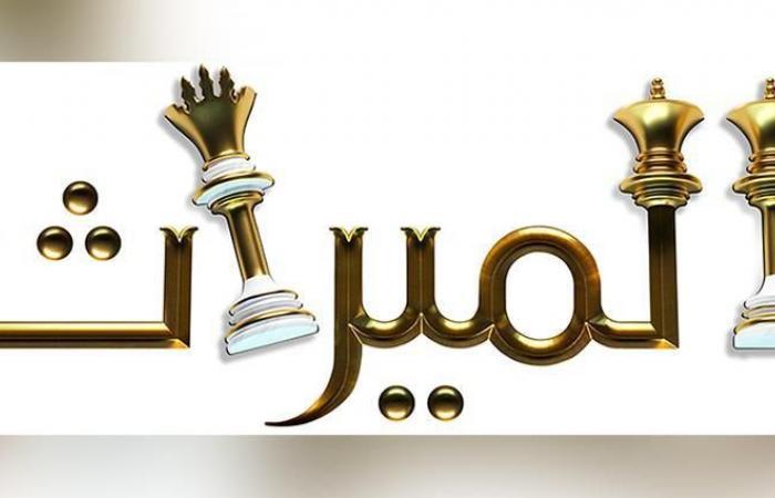 """بدء عرض مسلسل """"الميراث"""".. والجمهور السعودي له كلمته!"""