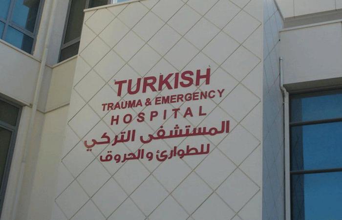ما صحة تحويل المستشفى التركي مركز حجر صحي؟