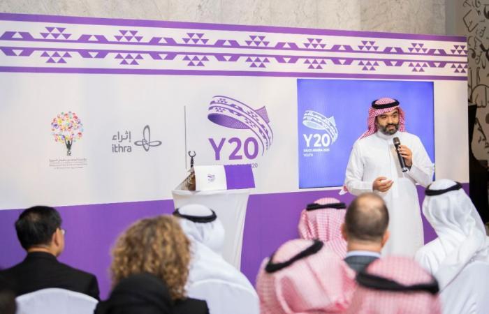 السعودية | مجموعة التواصل لقمة شباب العشرين تنطلق بالرياض