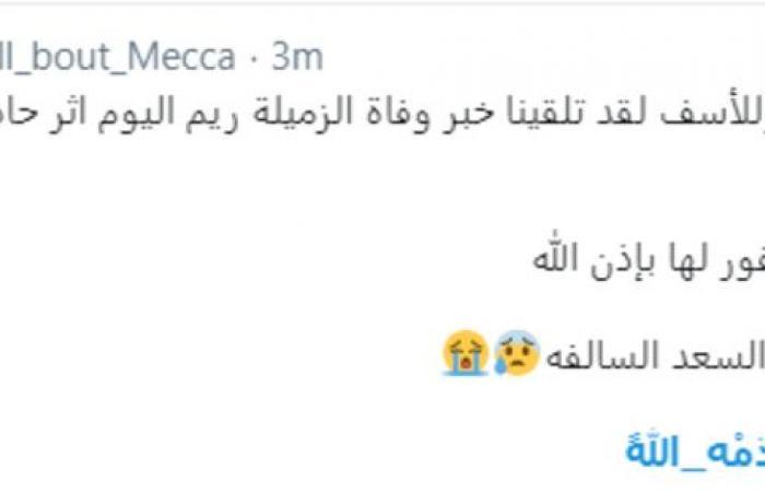السعودية ريم السعد.. منشورها الأخير عن الموت وفيديو دفنها يثير جدلا!