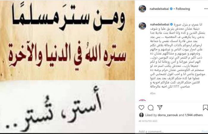 ناهد السباعي: كنت فاكراكم رجالة.. قصدت أحمد العوضي ووائل عبدالعزيز؟