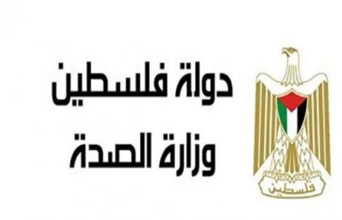 فلسطين   وزارة الصحة الفلسطينية توصي بتوخي الحذر
