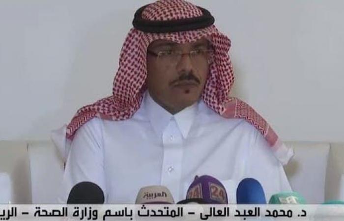السعودية   الصحة السعودية: احترازات كورونا مستمرة والإجراءات وفق المعطيات