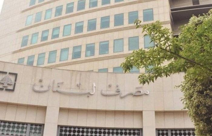 تعميم هام من مصرف لبنان لمؤسسات الصرافة