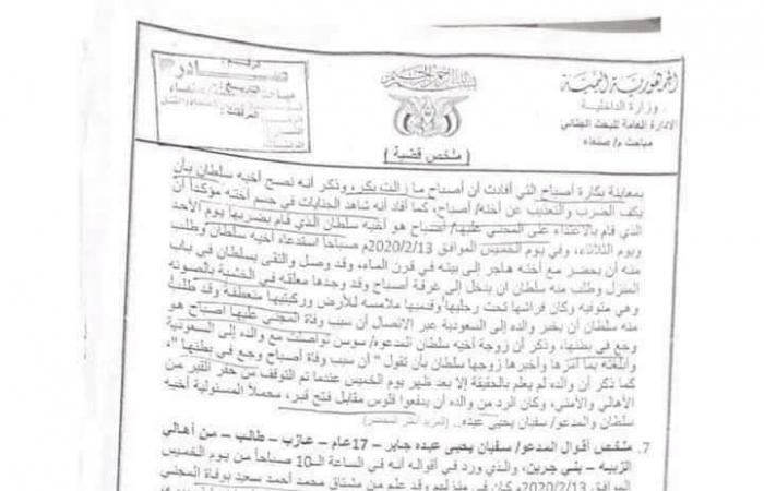 اليمن | جريمة شرف مروعة.. عذبوا شقيقتهم حتى الموت وصوروها فيديو