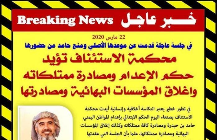 اليمن | محكمة حوثية تؤيد إعدام ناشط بهائي ومصادرة ممتلكاته