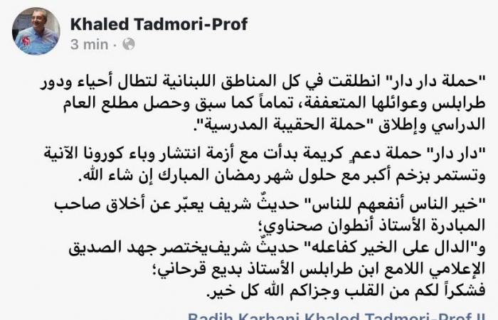 """انطون صحناوي يطلق حملة """"دار دار"""" لمساعدة العائلات الفقيرة"""