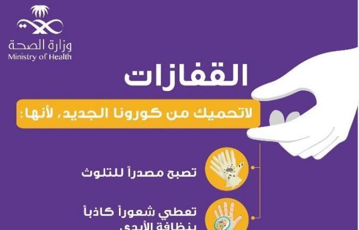 السعودية   الصحة: احذروا القفازات تعطي شعوراً كاذباً بنظافة الأيدي