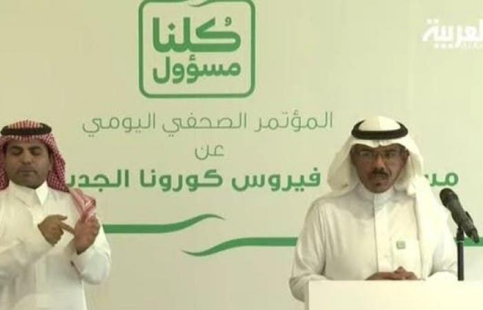 السعودية | الصحة السعودية: تسجيل 92 إصابة جديدة بكورونا