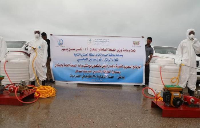 اليمن | البرنامج السعودي لإعمار اليمن: تعقيم حضرموت لمواجهة كورونا