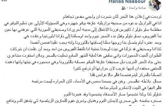 هناء نصور أول فنانة سورية تصاب بكورونا.. وهذا ما قالته عن مرضها!