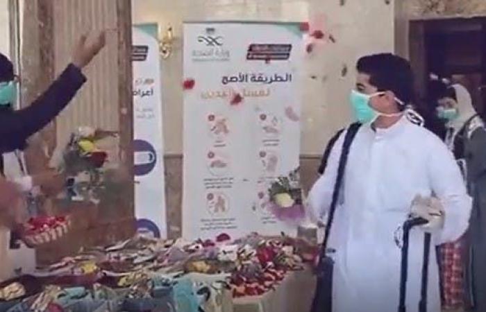 السعودية   شاهد.. الاحتفال بخروج الدفعة الأولى من الحجر الصحي