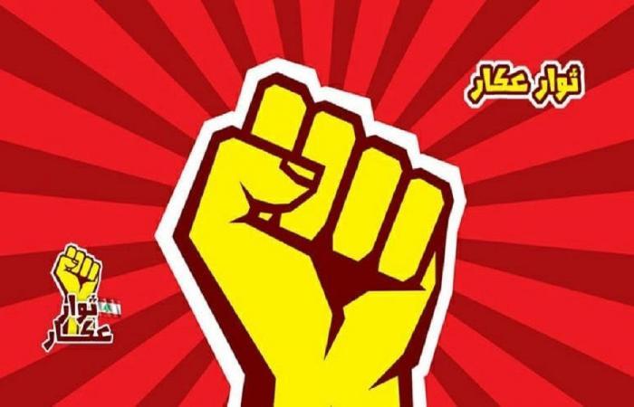 حراك عكار أوضح ما جرى أمام بلدية حلبا: لتسليم المعتدين والاعتذار!