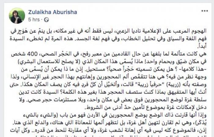 ناديا الزعبي في مرمى الاتهامات بسبب غزة.. وزليخة أبو ريشة تدافع عنها!