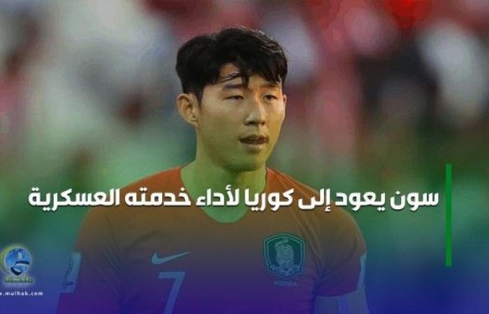 سون يعود إلى كوريا الجنوبية لأداء خدمته العسكرية