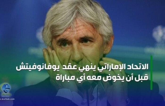 الاتحاد الإماراتي ينهي عقد يوفانوفيتش قبل بداية مسيرته