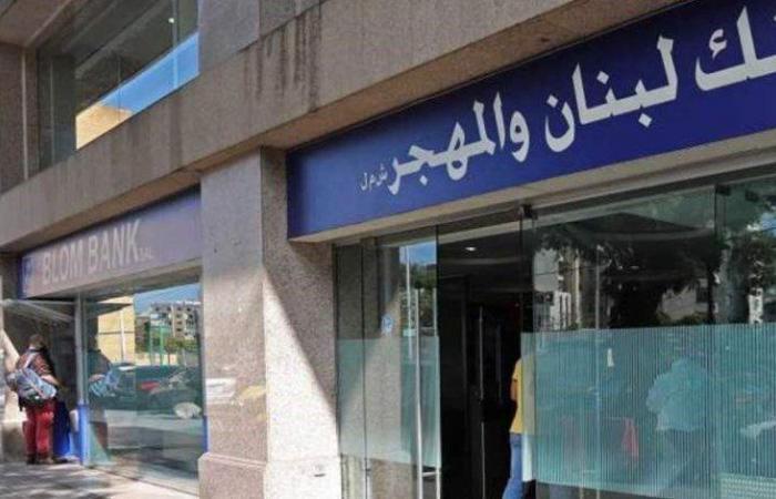 بنك لبنان والمهجر: باستطاعة العملاء التسديد بالدولار داخل لبنان