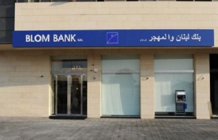 بنك لبنان والمهجر: نشدد على بذل الجهود الممكنة لتلبية عملائنا كافة