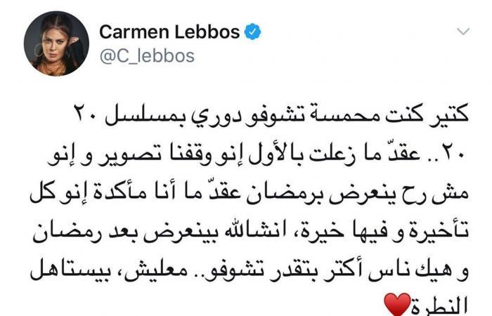 ممثلون لبنانيون يعترضون على استكمال التصوير.. وكارمن لبس تثير الجدل!