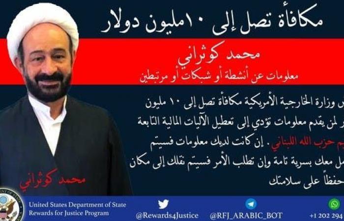 العراق   أميركا تعرض 10ملايين دولار مقابلقائد بحزب الله العراقي