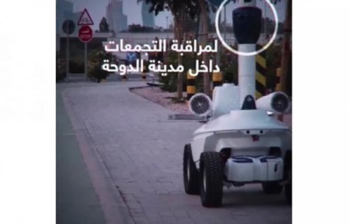 """قطر تستعين بالروبوت """"العساس"""" لمواجهة """"كورونا"""""""