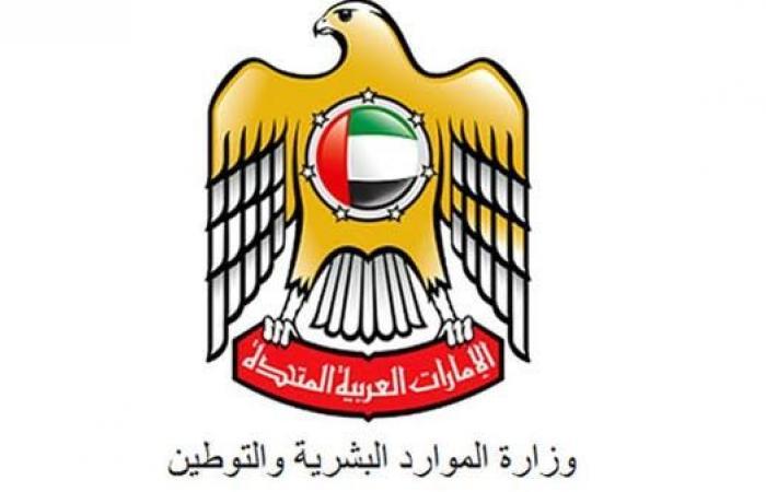 الخليج | الإمارات تدرس تقييد العلاقة مع دول ترفض استقبال رعاياها