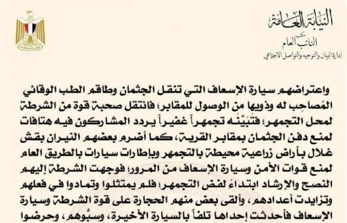 مصر | مصر.. سجن 23 متورطا في منع دفن جثمان طبيبة كورونا