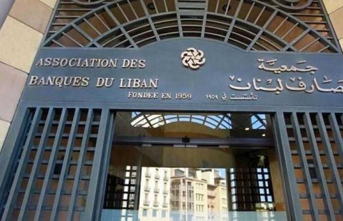 قرار لمصرف لبنان بشأن معدلات الفائدة المرجعية في سوق بيروت... ماذا جاء فيه؟