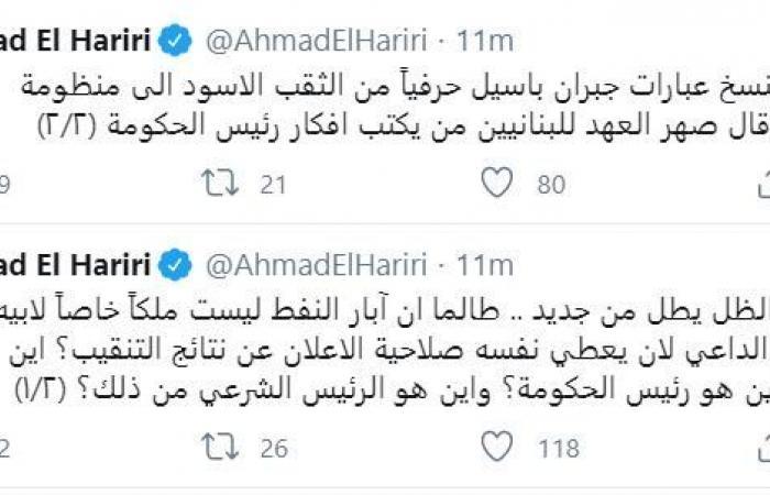 أحمد الحريري عن باسيل: رئيس جمهورية الظل يطل من جديد