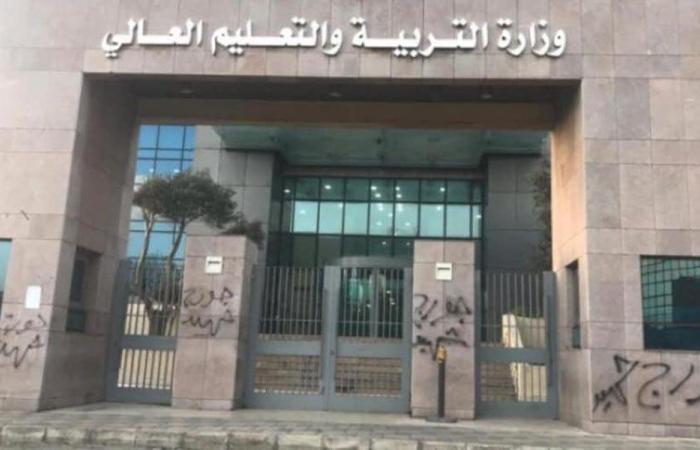 أمهات اعتصمن أمام وزارة التربية