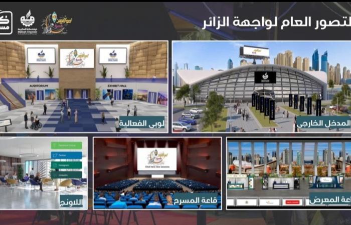 السعودية   أول فعالية تجارية افتراضية في السعودية تنطلق من مكة