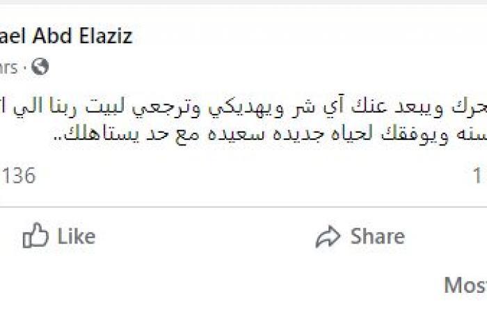 وائل عبد العزيز لشقيقته بعد زواجها من أحمد العوضي: ربنا يفك سحرك!