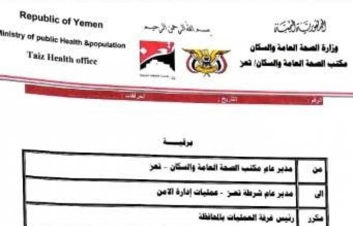 اليمن | استعان بمسلحين.. هروب مصاب بكورونا من مركز عزل بتعز