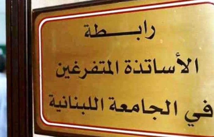 """متفرغو """"اللبنانية"""" يلوحون بالإضراب بعد كورونا"""