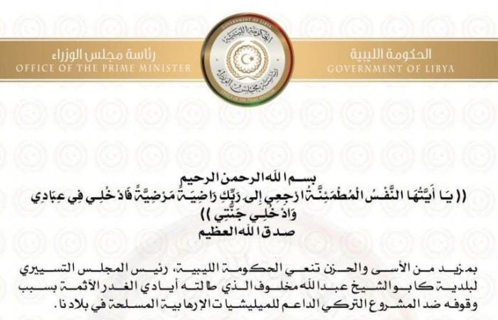 اختطفوه ورموه بالرصاص.. مقتل قيادي أمازيغي بيد الوفاق