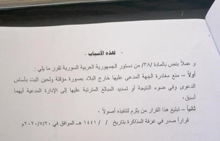 سوريا | رسمياً.. الأسد يمنع رامي مخلوف من مغادرة سوريا