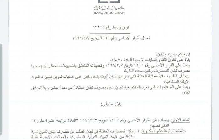 تعميمان جديدان لمصرف لبنان للمصارف والمؤسسات المالية