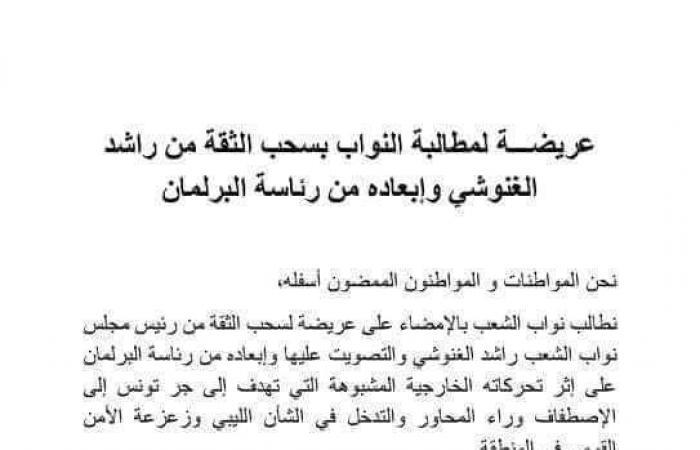 نائب تونسي: ذاهبون لسحب الثقة من الغنوشي