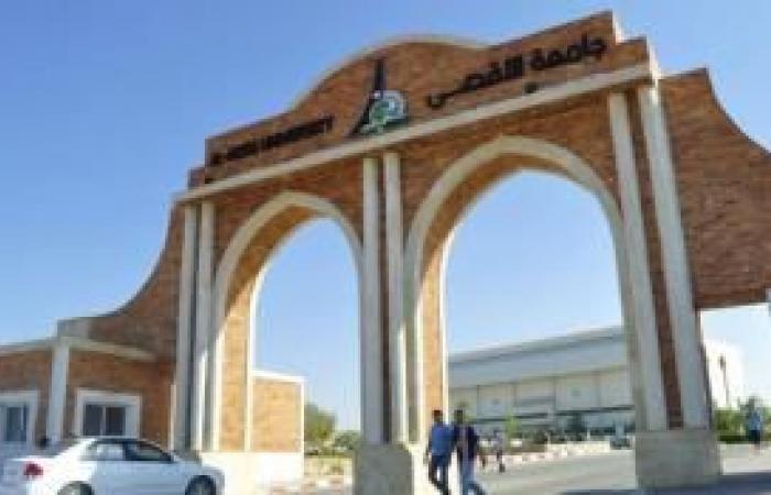 فلسطين   جامعة الأقصى تحصل على عضوية جمعية كليات الحاسبات والمعلومات